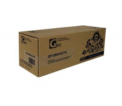 Картридж GP-CB541A/716 (№125A) для принтеров HP Color LaserJet CP1210/CP1215/CP1510/CP1515/CP1515n/CP1518/CM1312/CM-1312nfi/Canon i-SENSYS LBP5050/LBP5050n/MF8030/MF8030Cn/MF8040/MF8040Cn/MF8050/MF8050Cn/MF8080/MF8082Cw Cyan 1400 копий GalaPrint - фото 4616