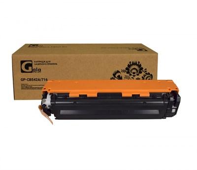 Картридж GP-CB542A/716 (№125A) для принтеров HP Color LaserJet CP1210/CP1215/CP1510/CP1515/CP1515n/CP1518/CM1312/CM-1312nfi/Canon i-SENSYS LBP5050/LBP5050n/MF8030/MF8030Cn/MF8040/MF8040Cn/MF8050/MF8050Cn/MF8080/MF8082Cw Yellow 1400 копий GalaPrint - фото 4617