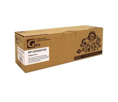 Картридж GP-CE285X/725 (№85X) для принтеров HP LaserJet P1101/P1102/P1102w/P1103/P1104/P1106/P1108/P1109/M1132/M1132s/M1136/M1137/M1212/M1212nf/M1212nfw/M1213/M1214/M1214nfh/M1216/M1217/P1102w/M1132s/M1214/M1214nfh/Canon i-SENSYS LBP6000/LBP6020/LBP6030/M - фото 4646