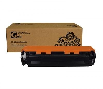Картридж GP-CE323A (№128A) для принтеров HP Color LaserJet Pro CM1415/CM1415fn/CM1415fnw/CM1525/CM1525n/CM1525nw Magenta 1300 копий GalaPrint - фото 4671
