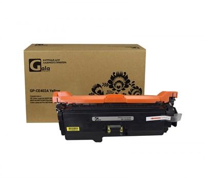 Картридж GP-CE402A (№507A) для принтеров HP Color LaserJet M551/M551dn/M551n/M551xh/M575/M575dn/M575f/M575c/Color LaserJet Pro M570/M570dn/M570dw Yellow 6000 копий GalaPrint - фото 4684