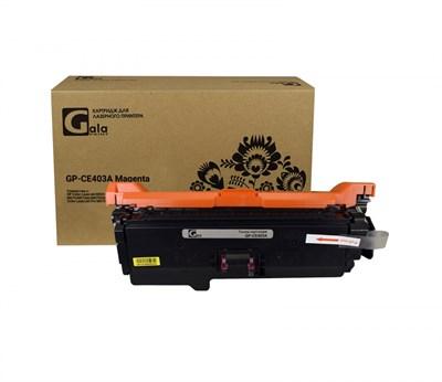 Картридж GP-CE403A (№507A) для принтеров HP Color LaserJet M551/M551dn/M551n/M551xh/M575/M575dn/M575f/M575c/Color LaserJet Pro M570/M570dn/M570dw Magenta 6000 копий GalaPrint - фото 4687