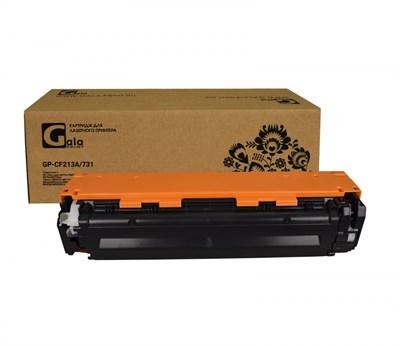 Картридж GP-CF213A/731 (№131A) для принтеров HP Color LaserJet Pro CM276/CM251/M251n/M251nw/M276n/M276nw/Canon i-SENSYS LBP7100/LBP7100Cn/LBP7110/LBP7110Cw/MF623/MF623Cn/MF628/MF628Cn/MF8230/MF8230Cn/MF8280/MF8280Cw Magenta 1800 копий GalaPrint - фото 4737