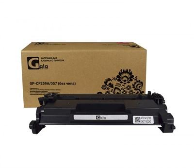 Картридж GP-CF259A/057 (№59A) для принтеров HP LaserJet Pro M304a/M404dn/M404dw/M404n/M428dw/M428fdn/M428fdw/Canon i-SENSYS LBP223dw/LBP226dw/LBP228x/MF443dw/MF445dw/MF446x/MF449x без чипа 3000 копий GalaPrint - фото 4768