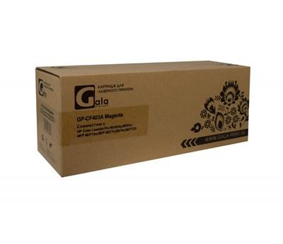 Картридж GP-CF403A/045 (№201A) для принтеров HP Color LaserJet Pro CM252/CM252dw/CM252n/CM274/CM274n/CM277/CM277dw/CM277n/Canon i-SENSYS LBP611/LBP611Cn/LBP613/LBP613Cdw/MF631/MF631Cn/MF633/MF633Cdw/MF635/MF635Cx/LBP612 Magenta 1400 копий GalaPrint - фото 4806