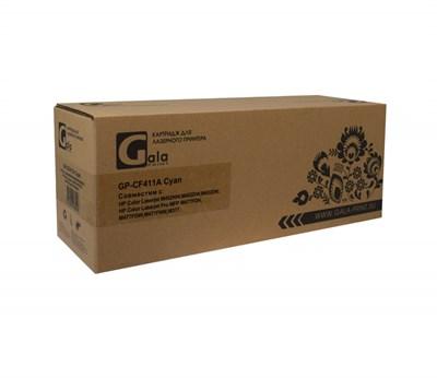 Картридж GP-CF411A/046 (№410A) для принтеров HP Color LaserJet Pro CM377/CM377dw/CM452/CM452dn/CM452nw/CM477/CM477fdw/CM477fdw/CM477fnw/Canon LBP654Cx/LBP653Cdw/MF735Cx/MF734Cdw/MF732Cdw Cyan 2300 копий GalaPrint - фото 4816