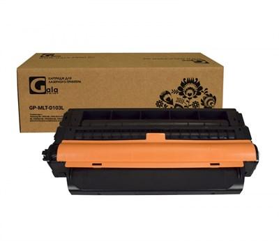 Картридж GP-MLT-D103L для принтеров Samsung ML-2950/ML-2955/SCX-4727/SCX-4728/SCX-4729/ML-2950ND/ML-2950NDR/ML-2955ND/ML-2955DW/SCX-4727FD/SCX-4728FD/SCX-4729FW/SCX-4729FD 2500 копий GalaPrint - фото 4920