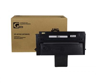 Картридж GP-407262 (SP200HE) для принтеров Ricoh Aficio SP200/SP202/SP203/SP210/SP212 2600 копий GalaPrint - фото 4557