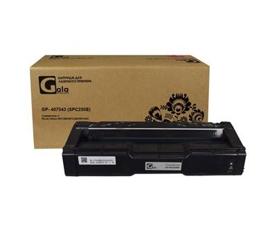 Картридж GP-407543 (SPC250E) для принтеров Ricoh Aficio SPC250/SPC260/SPC261 Black 2000 копий GalaPrint - фото 4563