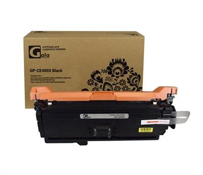 Картридж GP-CE400X (№507X) для принтеров HP Color LaserJet M551/M551dn/M551n/M551xh/M575/M575dn/M575f/M575c/Color LaserJet Pro M570/M570dn/M570dw Black 11000 копий GalaPrint - фото 4678