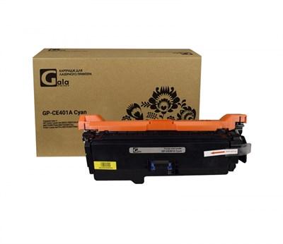 Картридж GP-CE401A (№507A) для принтеров HP Color LaserJet M551/M551dn/M551n/M551xh/M575/M575dn/M575f/M575c/Color LaserJet Pro M570/M570dn/M570dw Cyan 6000 копий GalaPrint - фото 4681