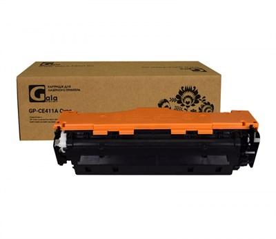 Картридж GP-CE411A (№305A) для принтеров HP Color LaserJet Pro M351/M351a/M357/M375/M375nw/M451/M451dn/M451dw/M451nw/M475/M475dn/M475dw Cyan 2600 копий GalaPrint - фото 4696