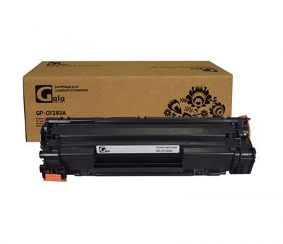 Картридж GP-CF283A (№83A) для принтеров HP LaserJet Pro M125/M125a/M125r/M125ra/M125rnw/M125nw/M126/M127/M127n/M127fw/M128/M201/M201dw/M201n/M225/M225dn/M225dw/M225rdn 1500 копий GalaPrint - фото 4778