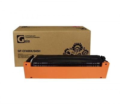 Картридж GP-CF400X/045H (№201X) для принтеров HP Color LaserJet Pro CM252/CM252dw/CM252n/CM274/CM274n/CM277/CM277dw/CM277n/Canon i-SENSYS LBP611/LBP611Cn/LBP613/LBP613Cdw/MF631/MF631Cn/MF633/MF633Cdw/MF635/MF635Cx/LBP612 Black 2800 копий GalaPrint - фото 4793