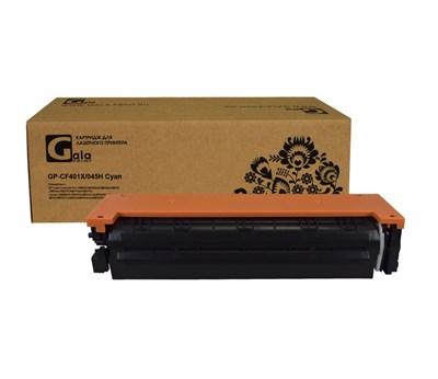 Картридж GP-CF401X/045H (№201X) для принтеров HP Color LaserJet Pro CM252/CM252dw/CM252n/CM274/CM274n/CM277/CM277dw/CM277n/Canon i-SENSYS LBP611/LBP611Cn/LBP613/LBP613Cdw/MF631/MF631Cn/MF633/MF633Cdw/MF635/MF635Cx/LBP612 Cyan 2300 копий GalaPrint - фото 4799