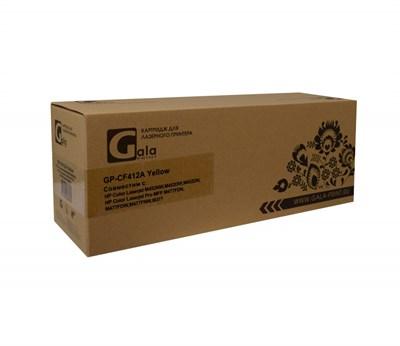 Картридж GP-CF412A/046 (№410A) для принтеров HP Color LaserJet Pro CM377/CM377dw/CM452/CM452dn/CM452nw/CM477/CM477fdw/CM477fdw/CM477fnw/Canon LBP654Cx/LBP653Cdw/MF735Cx/MF734Cdw/MF732Cdw Yellow 2300 копий GalaPrint - фото 4820