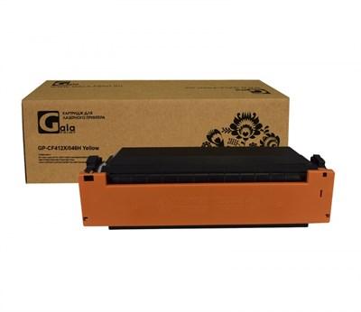 Картридж GP-CF412X/046H (№410X) для принтеров HP Color LaserJet Pro CM377/CM377dw/CM452/CM452dn/CM452nw/CM477/CM477fdw/CM477fdw/CM477fnw/Canon LBP654Cx/LBP653Cdw/MF735Cx/MF734Cdw/MF732Cdw Yellow 5000 копий GalaPrint - фото 4821