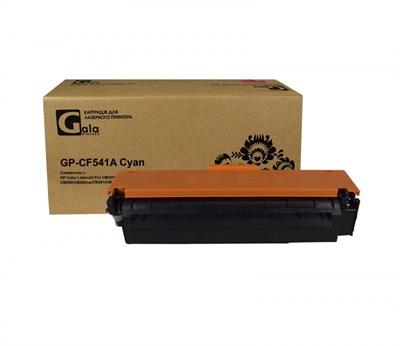 Картридж GP-CF541A (№203A) для принтеров HP Color LaserJet Pro CM254/CM254dw/CM254nw/CM280/CM280nw/CM281/CM281fdn/CM281fdw Cyan 1300 копий GalaPrint - фото 4836